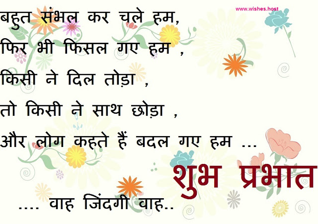 good morning images with inspirational quotes in hindi download