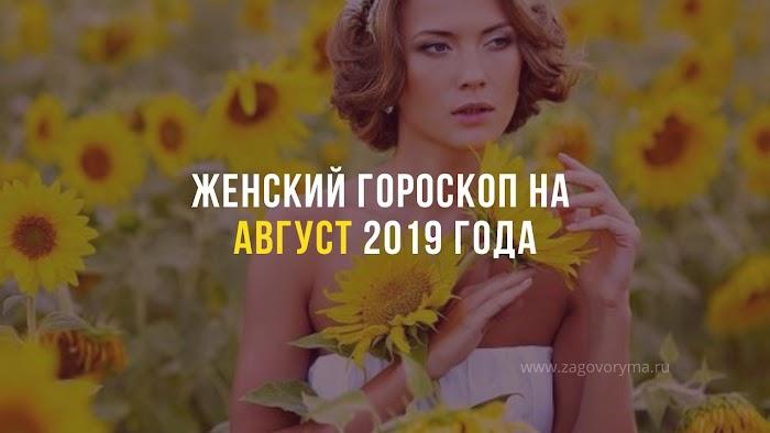 Женский гороскоп на август 2019 года