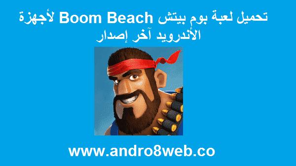 تحميل لعبة بوم بيتش Boom Beach لأجهزة الأندرويد آخر إصدار