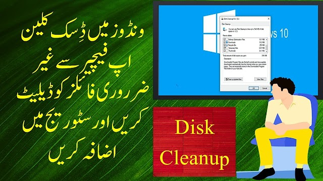 HOW TO REMOVE UNWANTED AND TEMPORARY FILES WITH DISK CLEANUP IN WINDOWS 10
