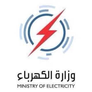 وردنا صدور وجبة جديدة من تعينات الأجور اليومية لكل مفاصل وزارة الكهرباء شركة إلانتاج والنقل والتوزيع