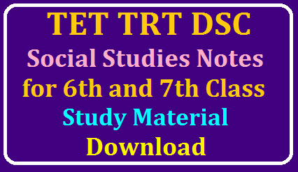 TET TRT DSC Social Studies Notes for 6th and 7th Class Study Material Download /2020/01/TET-TRT-DSC-Social-Studies-Notes-for-6th-and-7th-Class-Study-Material-Download.html