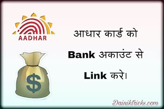 Aadhar Card Ko Bank Account Se Link Kaise Kare [ 3 Methods ]
