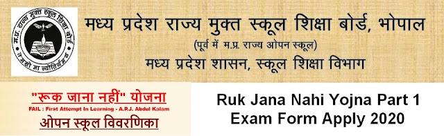 Ruk Jana Nahi Yojna Part 1 Exam Form Apply 2020