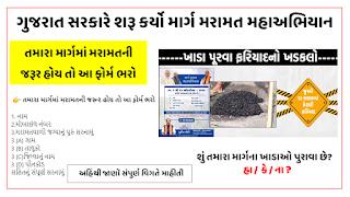 Marg Maramat Abhiyan Road Repair Campaign Gujarat @shorturl.at/gkwzR 2021