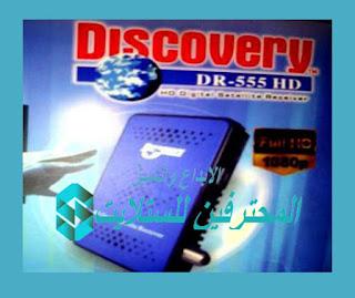 احدث ملف قنوات ديسكفرى DISCOVERY DR-555  الازرق محدث دائما بكل جديد
