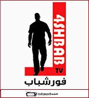 تردد قناة فور شباب الجديد