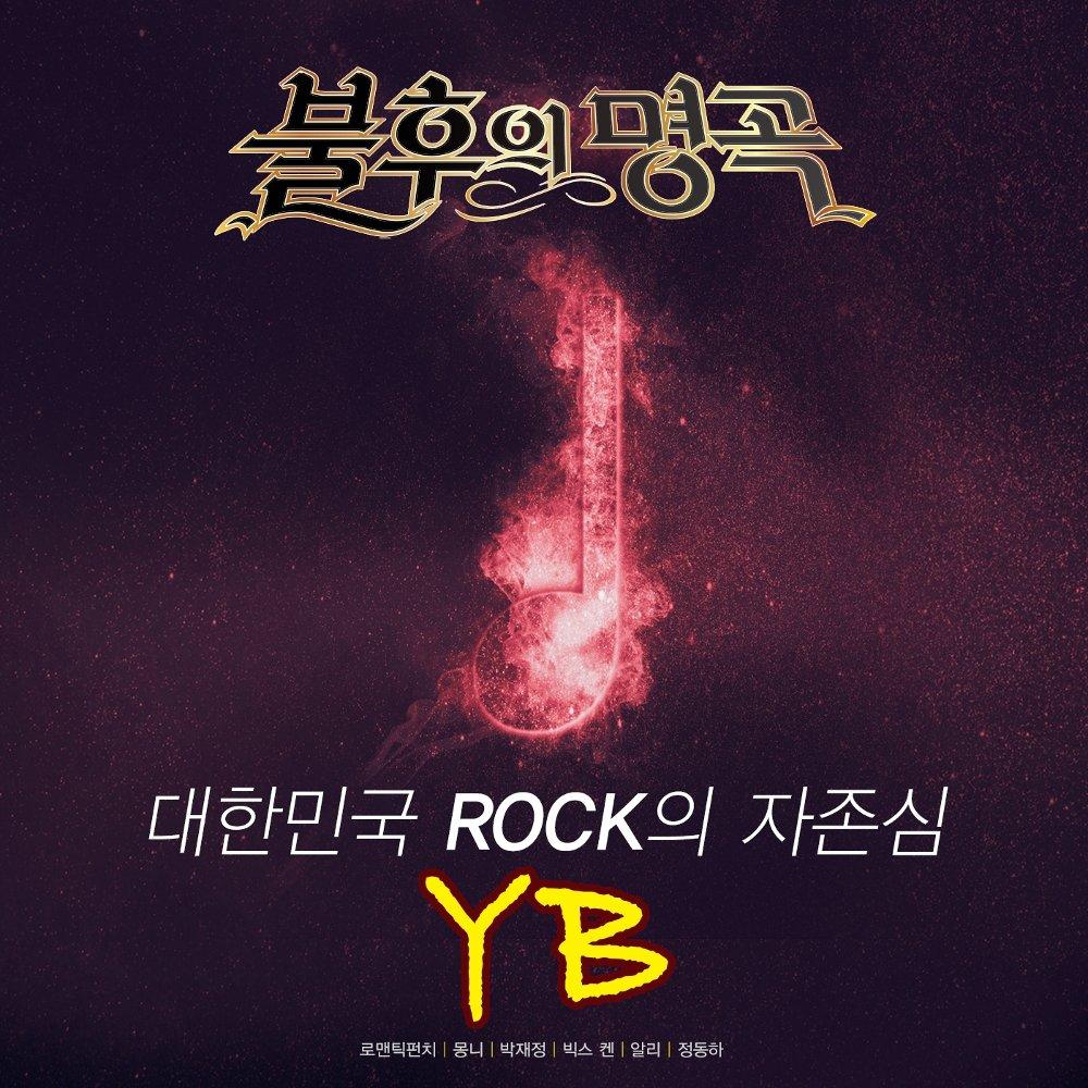 Various Artists – 불후의 명곡 – 전설을 노래하다 (대한민국 ROCK의 자존심 YB)