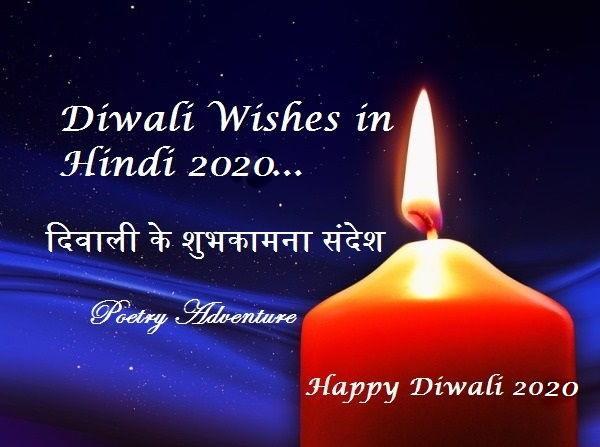 Diwali Wishes in Hindi 2020, Hindi Deepawali Wishes, Diwali Quotes 2020, Diwali Shubh Sandesh, दिवाली शुभकामना संदेश