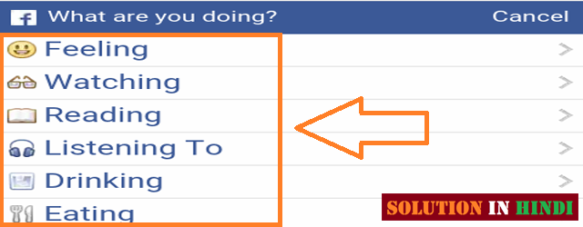 facebook  what are you doing? click any one option-www.solutioninhindi.com