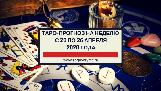 Таро-прогноз на неделю с 20 по 26 апреля 2020 года