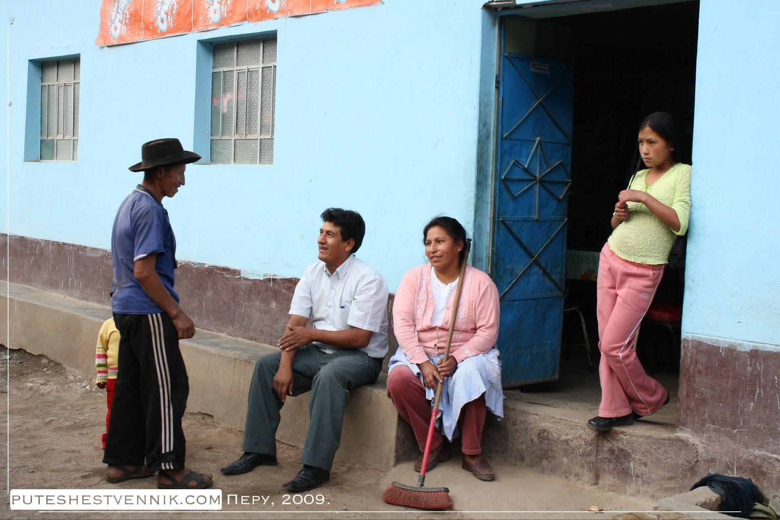 Перуанцы у порога дома