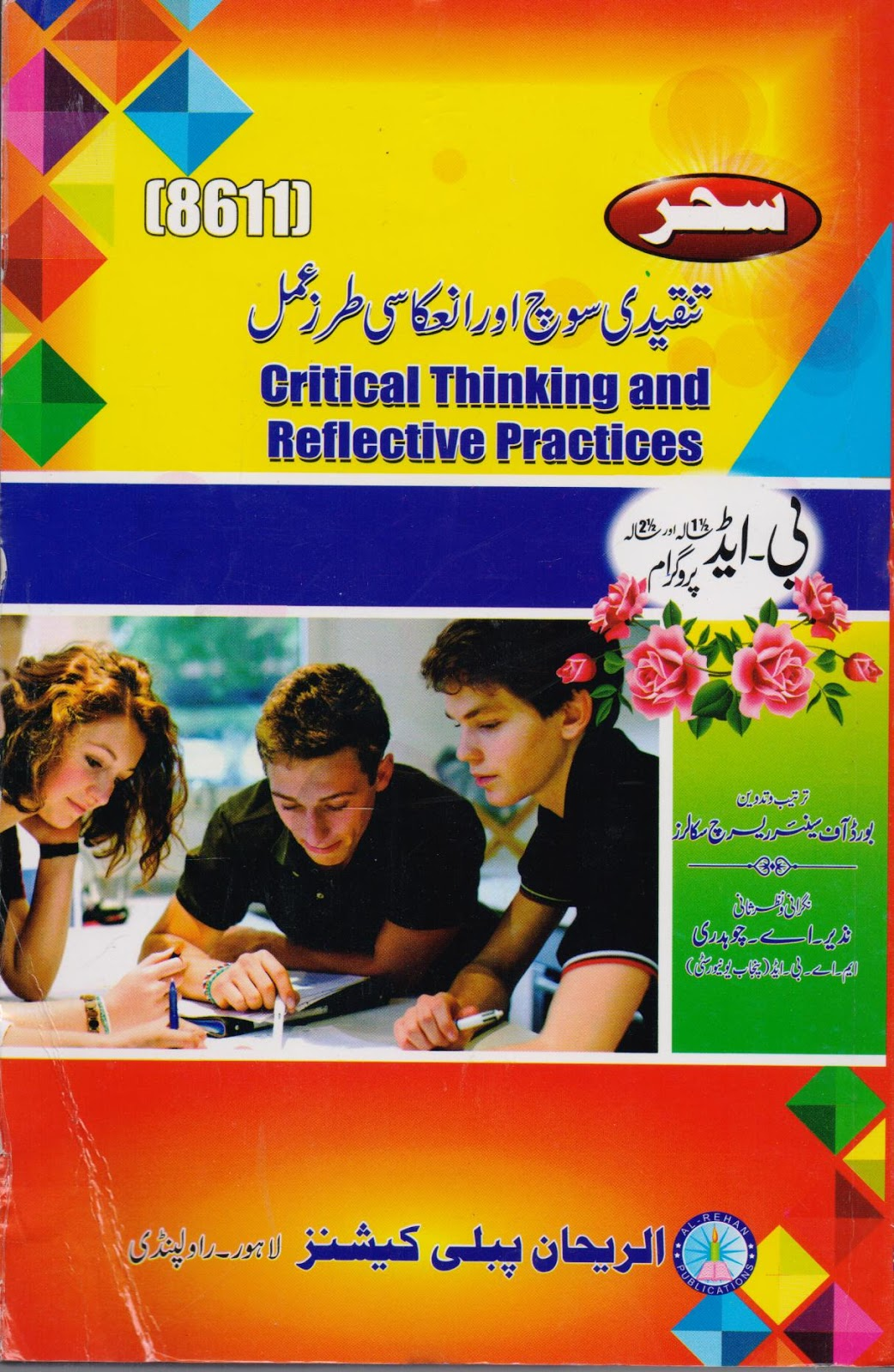 AIOU Key Book Critical Thinking And Reflective Practices