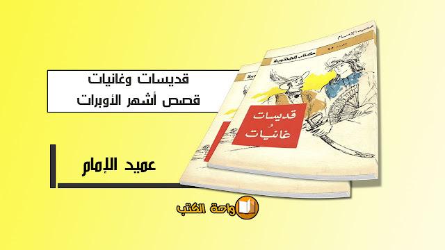 تحميل كتاب قديسات وغانيات: قصص أشهر الأوبرات - عميد الإمام