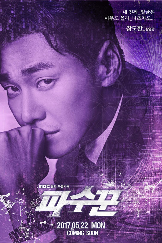 Colorful Character Poster for Action Thriller Lookout latest