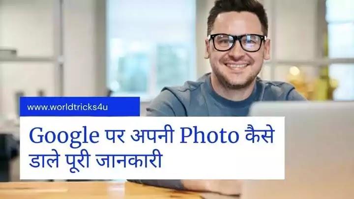 Google पर अपनी Photo कैसे डाले पूरी जानकारी