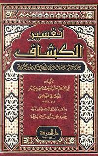 Download Tafsir al-Kasyaf Karya Zamakhsyari