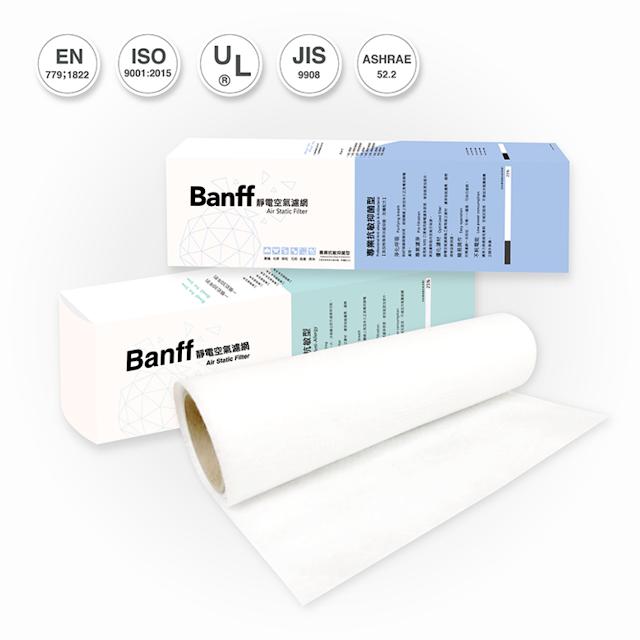 【香港發售】台灣 Banff Air filter 靜電空氣濾網 專業抗敏抑菌型