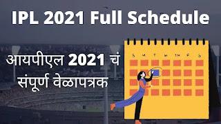 IPL वेळाकपत्र 2021 | New IPL 2021 TIMETABLE