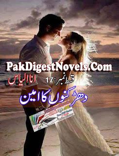 Dharkanon Ka Ameen Episode 17 By Ana Ilyas Urdu Novel Free Download Pdf