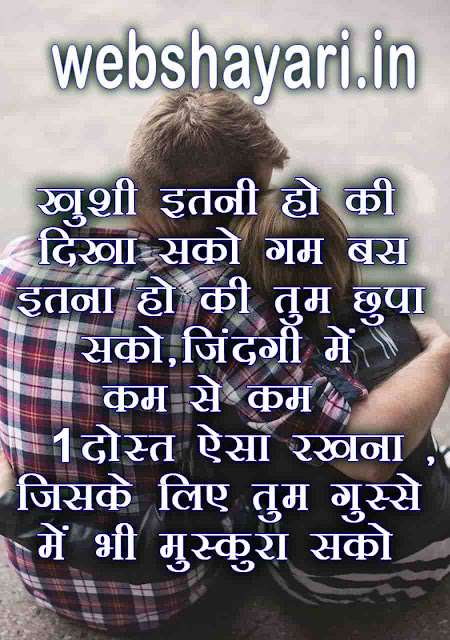 beautiful dosti ki shayari hindi love shayari