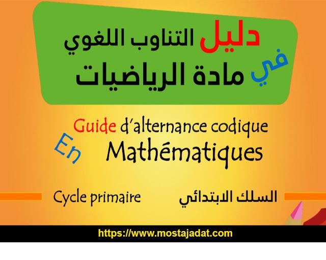دليل التناوب اللغوي في مادة الرياضيات للسلك الإبتدائي