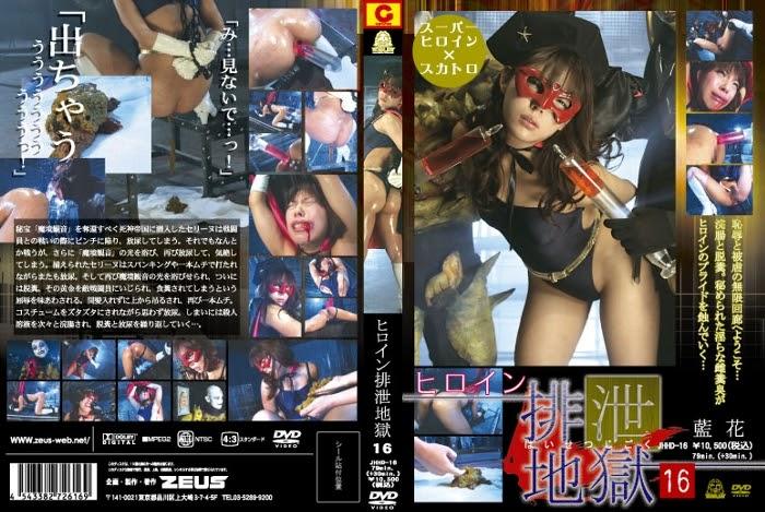 JHHD-16 Heroine Excretion Hell Vol. 16.0