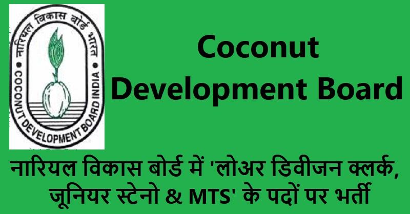Coconut Board Recruitment 2019