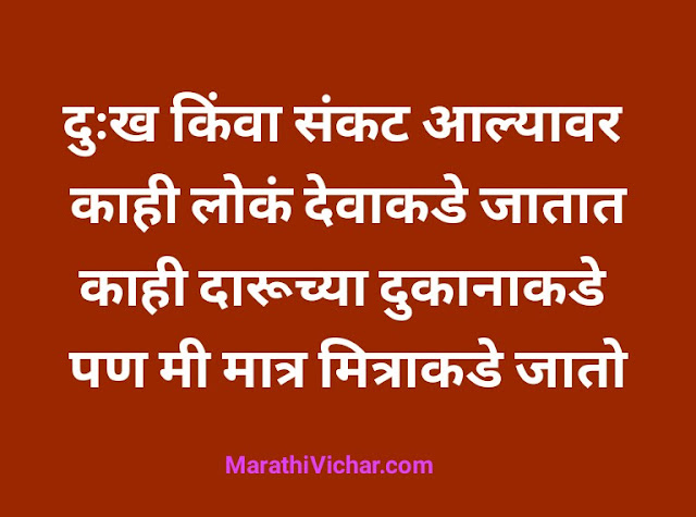 friendship quotes in marathi with images