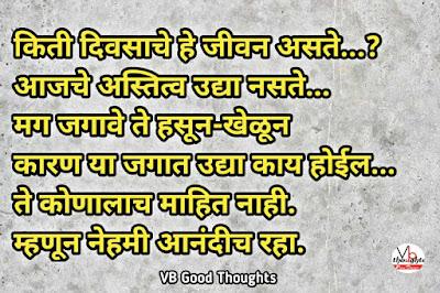 आनंदी-रहा-मराठी-प्रेरनादायी-सुविचार-सुंदर-विचार-marathi-suvichar-quote-in-marathi-vb-vijay-bhagat-good-thoughts