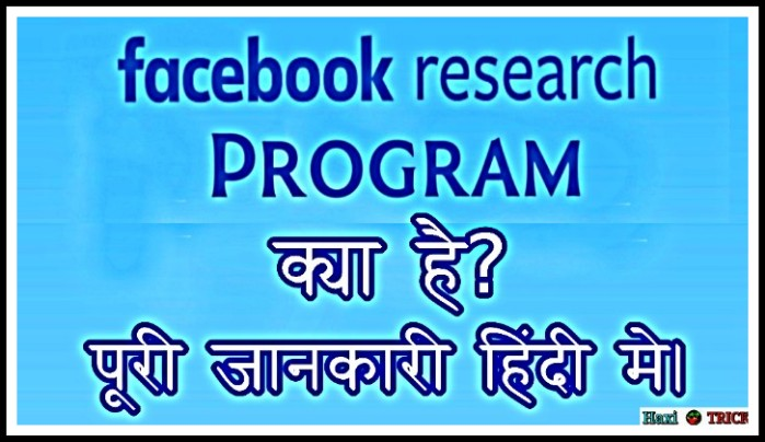 Facebook Research App Program Kya hai