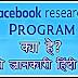 Facebook Research App Kya Hai - Is Se Paise Kaise Kamaye