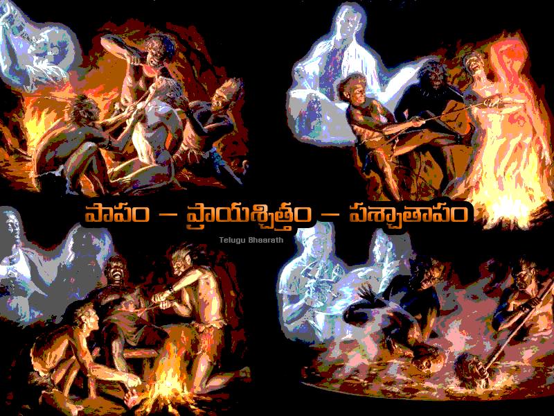 పాపం – ప్రాయశ్చిత్తం – పశ్చాతాపం: Papam, Prayuschittam, Pashchattapam