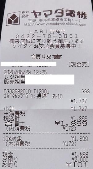 ヤマダ電機 LABI吉祥寺 2020/6/29 のレシート