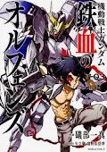 Kidou Senshi Gundam - Tekketsu no Orphans