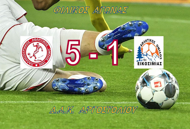 Βρίσκει ρυθμό ο Παλληξουριακός….. Νέα «φιλική» νίκη 5-1 επί της Εικοσιμίας (Βίντεο-Εικόνες)