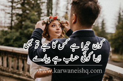 romantic urdu poetry