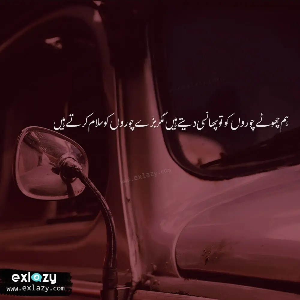 The Best 20 Life Quotes in Urdu