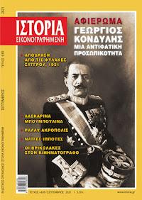 """Περιοδικό """"Ιστορία Εικονογραφημένη"""""""