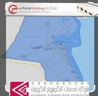 توظيف قاب قوسين او ادني في البوابة الإلكترونية وتقنيات المعلومات وخدمات الكمبيوتر الكويتية