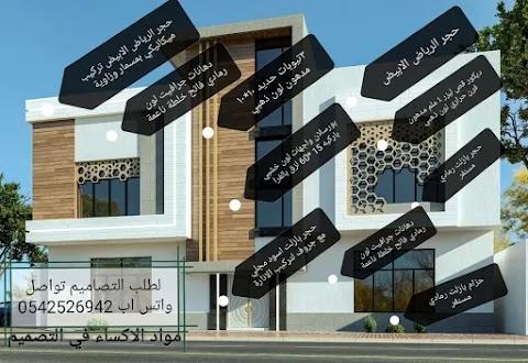 واجهة منزل مودرن 2020 في السعودية