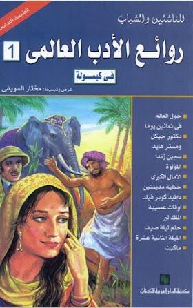 تحميل وقراءة كتاب روائع الأدب العالمي في كبسولة عرض و تبسيط مختار السويفي