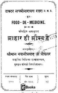 Aahar hi Aushadh hai आहार ही औषध है Free Download