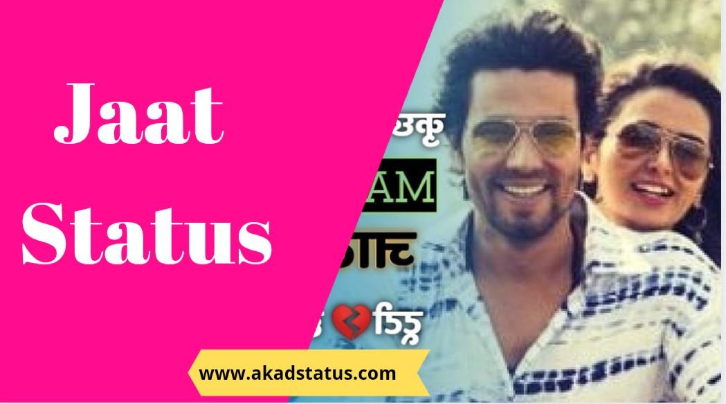 Jaat status | Jaat attitude status