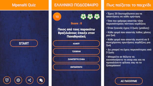 Mpenalti Quiz - Το δωρεάν ελληνικό κουίζ ποδοσφαιρικών γνώσεων