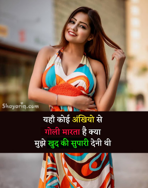 Hindi photo shayari, hindi girl shayari, hindi photo Quotes, hindi photo status, hindi attitude status