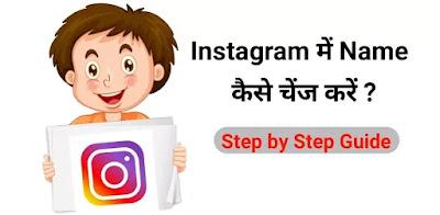 instagram me name kaise change kare