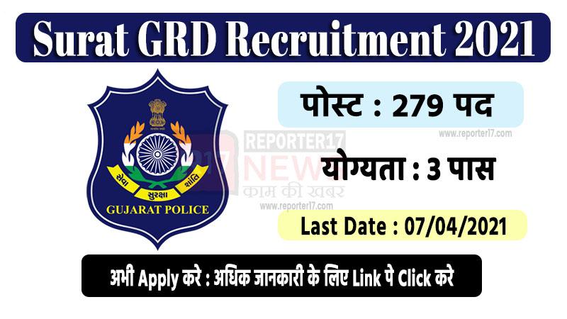 Surat GRD Recruitment 2021