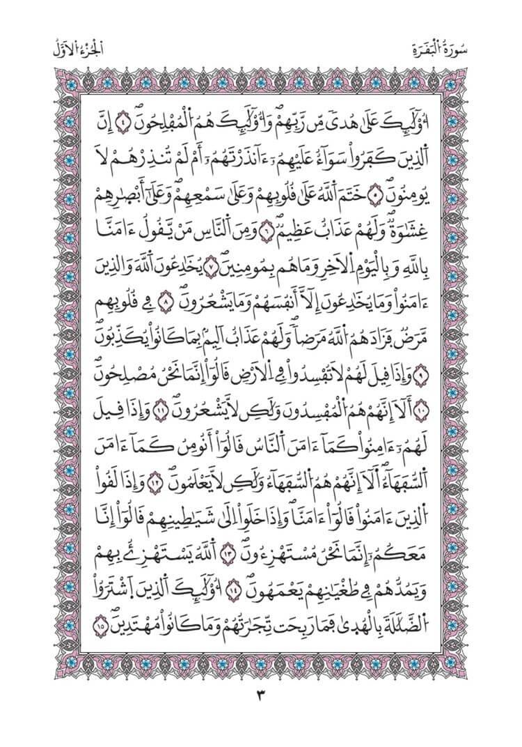 تحميل سورة البقرة ورش عن نافع الخط العثماني pdf