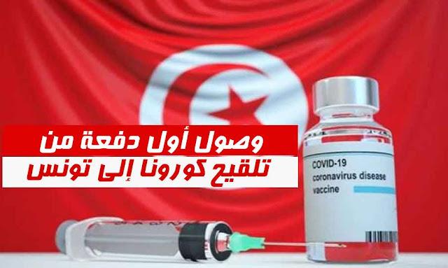 عاجل ... غدا : وصول أول دفعة من تلقيح فيروس كورونا إلى تونس